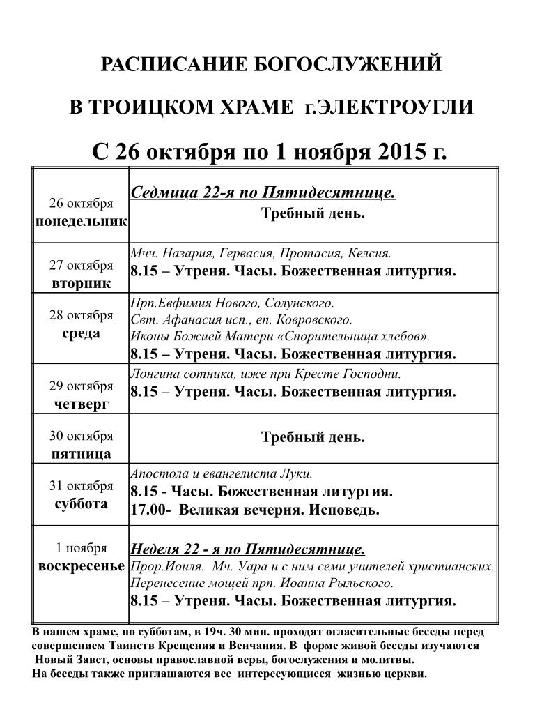 электроугли троицкий храм расписание